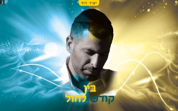 "Yair David – ""Bein Kodesh L'chol"" The Vocal Version"