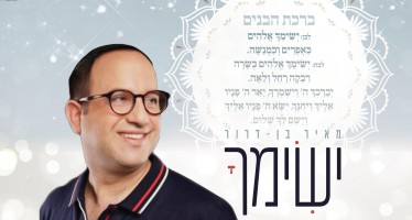 "The Same Song With Different Tunes, A Bracha For Difficult Times – Meir Ben Dror Vocal: ""Yesimcha Elokim Medley"""