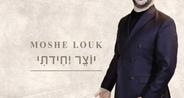 "The Debut Album For Moshe Louk ""Yotzer Yechidati"""