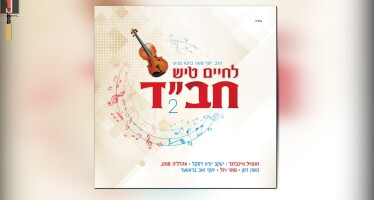The Album Of The Decade: Yosef Moshe Kahane Does It Again – Lechaim Tish Chabad 2