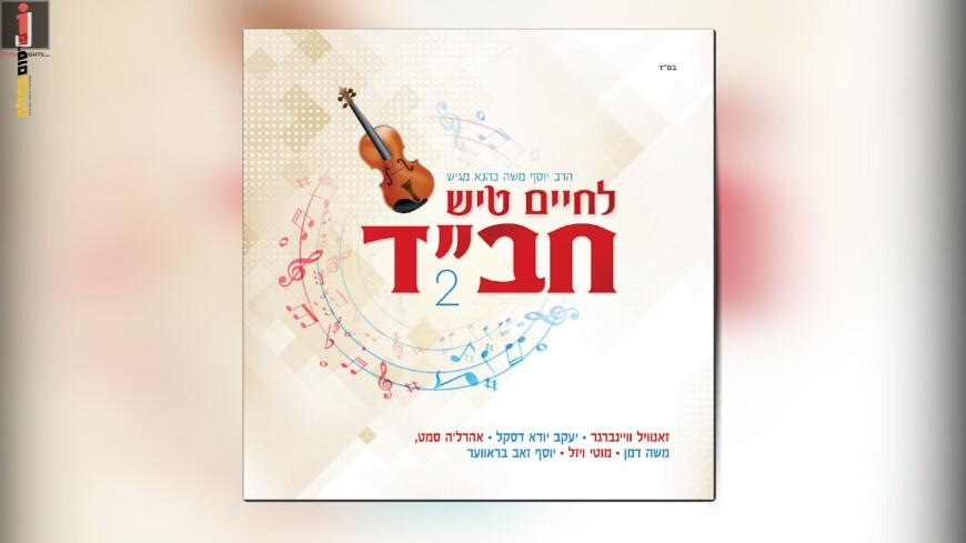The Album Of The Decade: Yosef Moshe Kahane Does It Again – Lechaim Tish Chabad 2