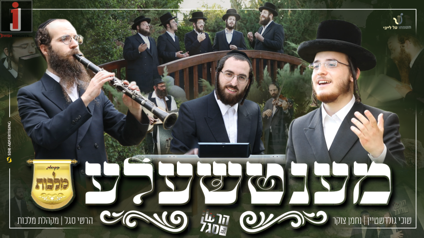 "Suchi Goldstein, Nachman Tzuker & The Malchus Choir ""Mentchele"""