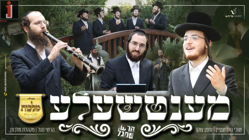 """Suchi Goldstein, Nachman Tzuker & The Malchus Choir """"Mentchele"""""""