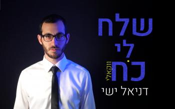 "Daniel Yishay Renews ""Shlach Li Koach"" From Avraham Fried With A Vocal Version"