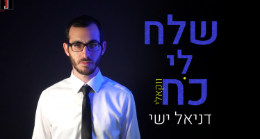"Daniel Yishay Renews ""Shlach Li Koach"" From Avraham Fried With A Vocal Version"