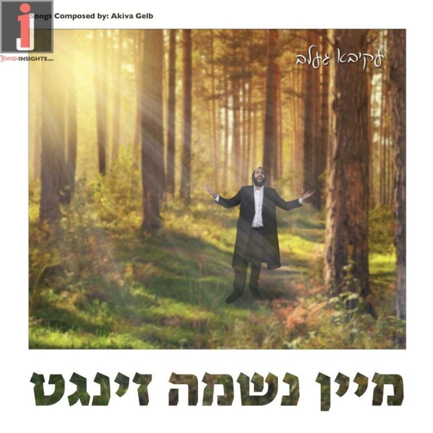 Akiva Gelb – Mein Neshamah Zingt [Album Promo]