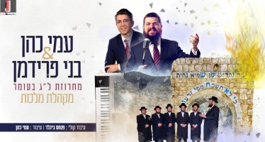 Ami Cohen, Benny Friedman and The Malchus Choir Bring You The Atmosphere Of Meron