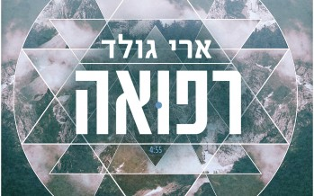 "Ari Gold With An Exciting Single ""Refuah"""