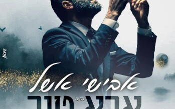 "Avishai Eshel With A New Single ""Abba Tov"""