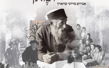 Kibbutz Galuyot: Aramaic & Yiddish With A New Hit By Grammer Avrum Mordche Schwartz