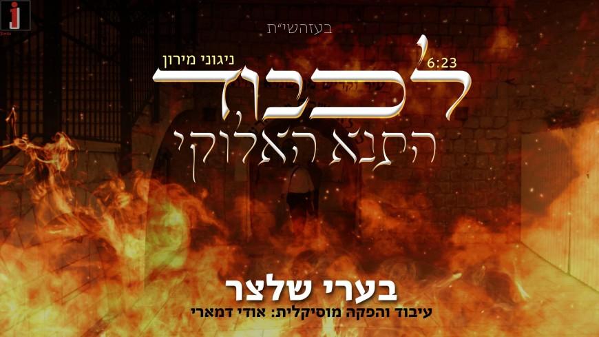Lag Baomer Playlist: Meyron Medley 5780 – Beri Sheltzer Music By Udi Damari