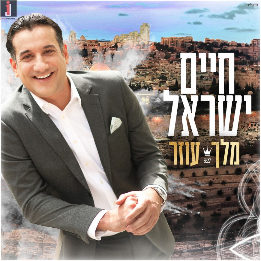 "Chaim Israel In A New Single: ""Melech Ozer"""