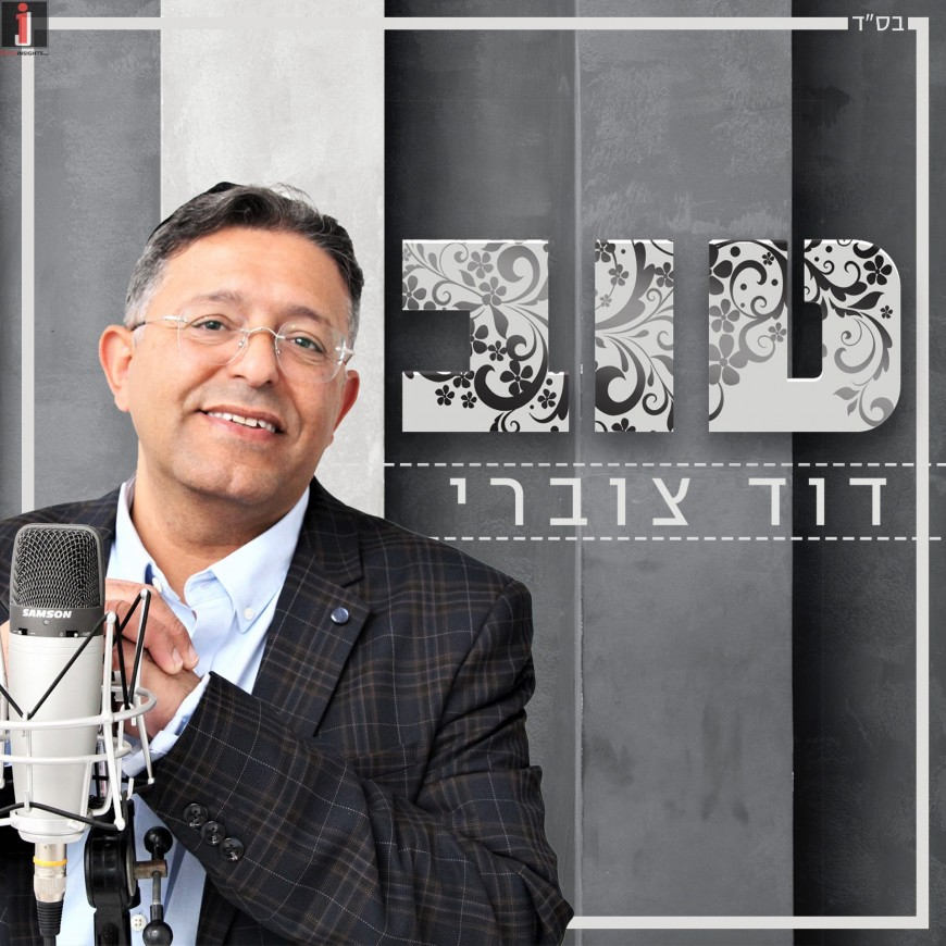 """After Seven Years Singer David Tzuberi Releases A New Single """"Tov"""""""
