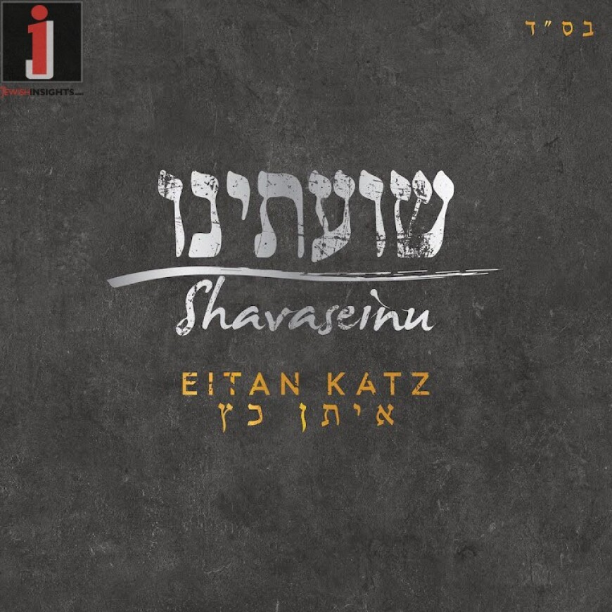 "Eitan Katz Releases New Single ""Shavaseinu"""