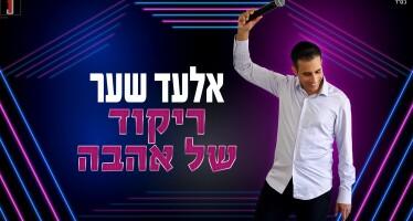 Elad Shaer – Rikud Shel Ahava