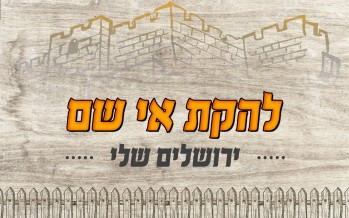 "The Jewish Rock Band Ey Sham Band With A Song For Yom Yerusholayim ""Yerushalayim Sheli"""