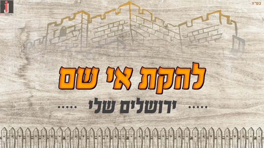 """The Jewish Rock Band Ey Sham Band With A Song For Yom Yerusholayim """"Yerushalayim Sheli"""""""
