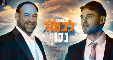 Eyal & Uri Twito – Livchor Nachon Vocal Editon