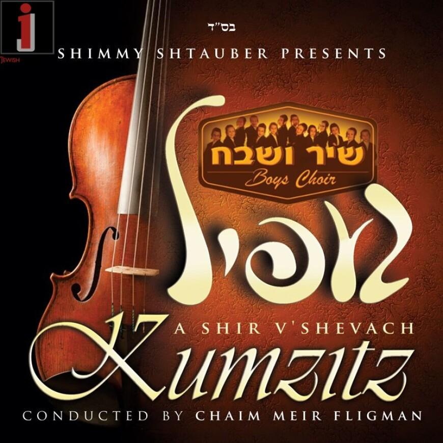 Shimmy Shtauber Presents: Gefeel – A Shir V'shevach Boys Choir Kumzitz