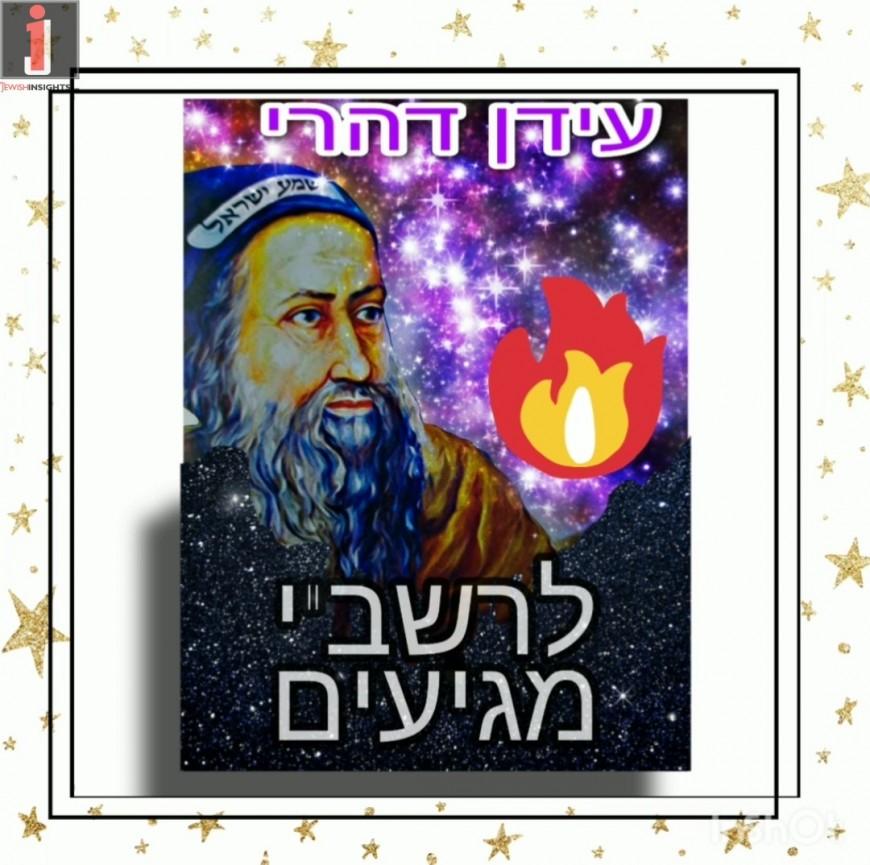 """Idan Dahari With A New Song In Honor Of Reb Shimon Bar Yochai """"L'Rashbi Magiim"""""""