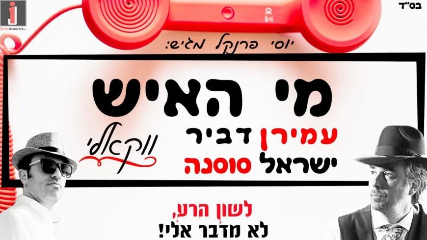 "Amiran Dvir & Israel Sosna In A Vocal Single ""Mi Ha'ish"""