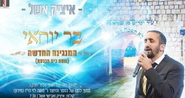 In Honor Of Shabbos Kodesh: Itzik Eshel With A New Song In Honor of The Tanna With A New Melody