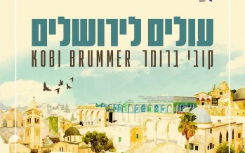 "Kobi Brummer With A New Single For Yom Yerusholayim ""Olim LeYerushalayim"""