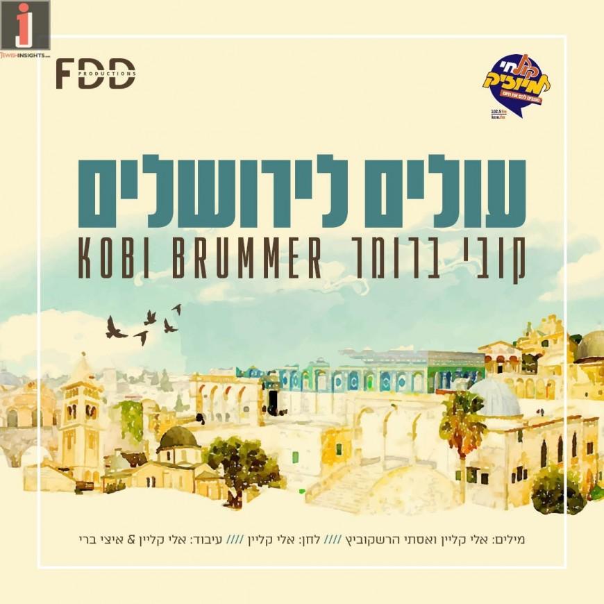 """Kobi Brummer With A New Single For Yom Yerusholayim """"Olim LeYerushalayim"""""""