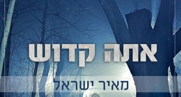 "Meir Yisrael Refreshes The Hit ""Ata Kadosh"""