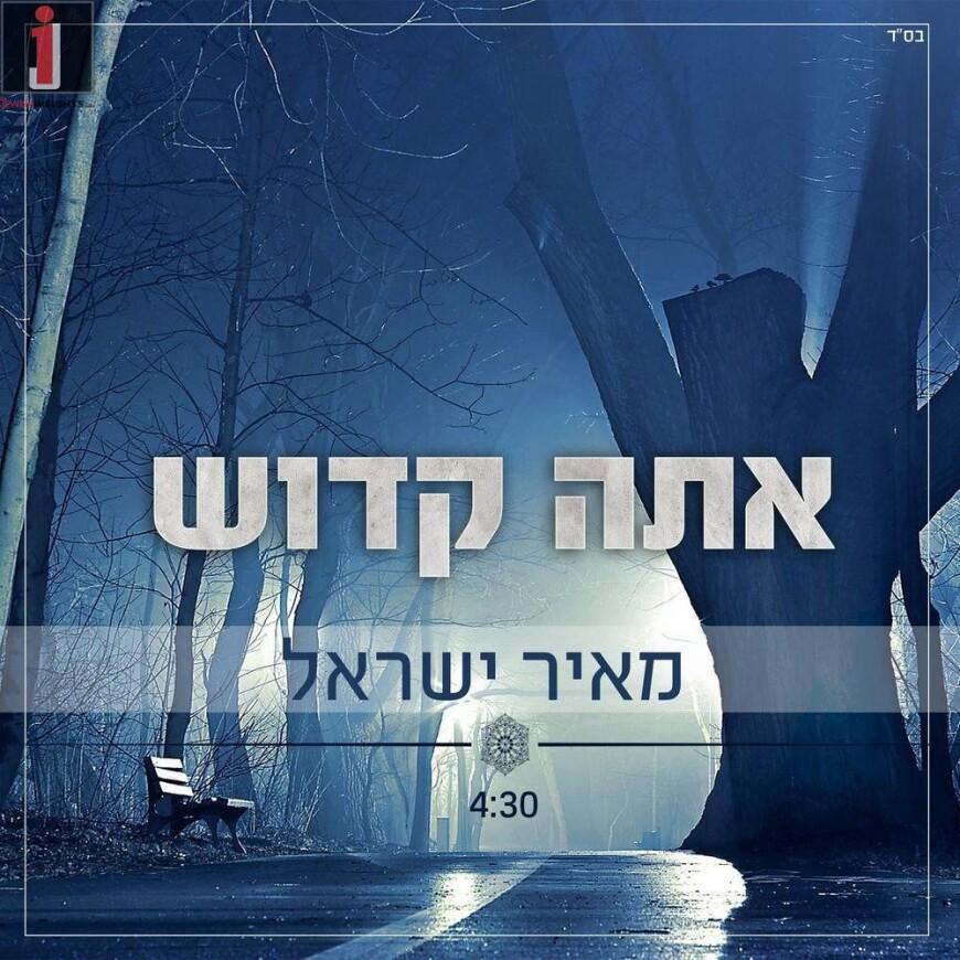 "Meir Yisrael Refreshes The Hit ""Ata Kadosh"""