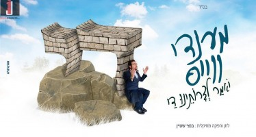 "Mendy Weiss With A New Single ""Yomar Tzoroseinu Dai"""