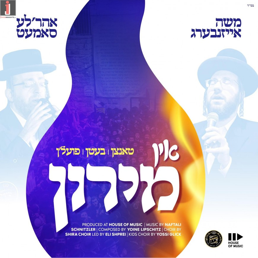 Meron Vibes: Exciting Debut Single Released by Moishe Eisenberg and Ahrele Samet.