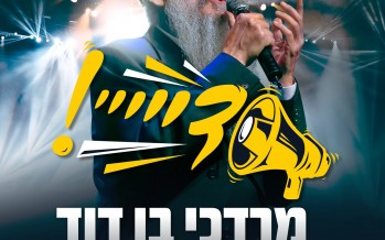 """Dai"" A New Single From Mordechai Ben David Released In Honor of Lag Baomer 5780"