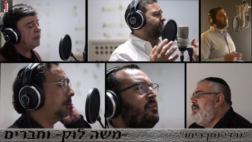 Moshe Louk – Nirdi Natan Reho [Cover Ana Machi Sahel]