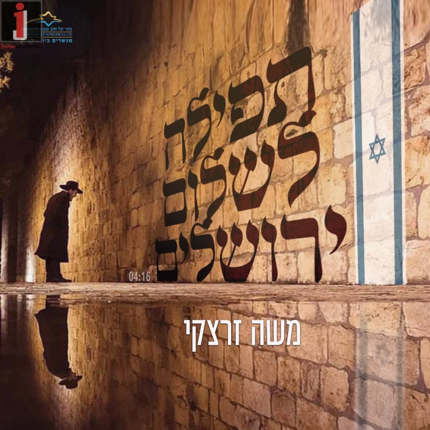 Tefillah for Yerushalayim – Moshe Zaretsky