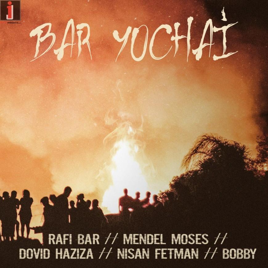 BAR YOCHAI – REMIX – Rafi Barides, Mendel Moses, Nisan Fetman, Dovid Haziza, Bobby