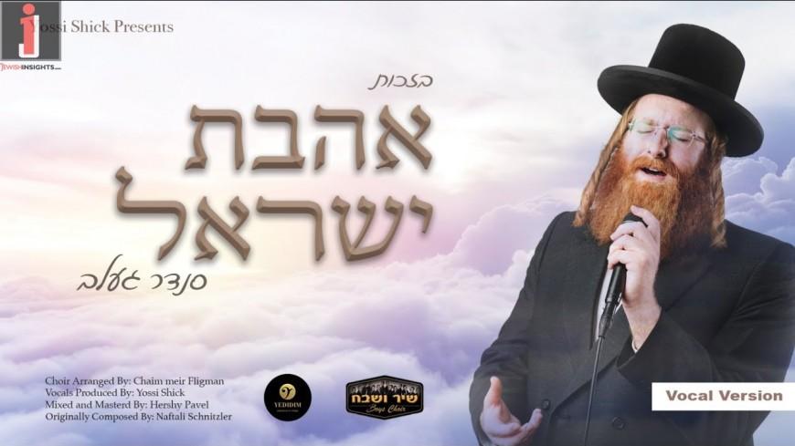 Sender Gelb – Ahavas Yisroel [Acapella] Lyrics Video