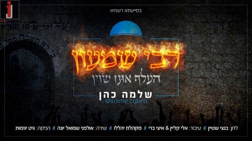 Shloime Cohen With A New Single In Honor Of Lag Baomer