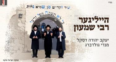 MUSIC: Yanky Daskal & Mendy Goldberg – Heiliger Reb Shimon