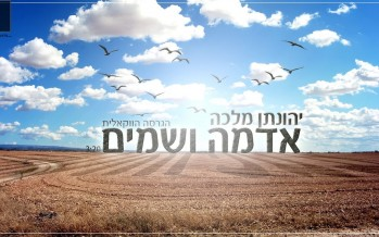 "Yehonatan Malka With A Vocal Cover ""Adama V'shamayim"""