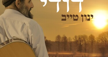 "Yinon Tayeb With A New Single ""Lecha Dodi"""