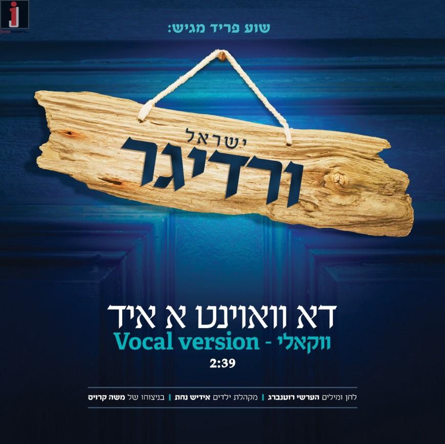 Yisroel Werdyger – Du Voint A Yid Acapella