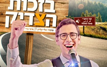 "Lag Baomer Hit! Yitzy Weingarten In His Debut Single ""Bizchut Hatzadik"" [Official Music Video]"