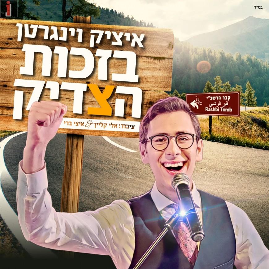 "Lag Baomer Hit! Yitzy Weingarten In His Debut Single ""Bizchut Hatzadik"" [Official Music Video]"
