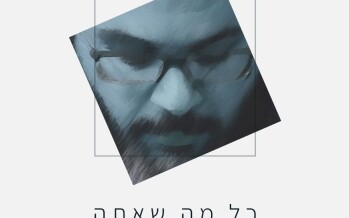 "Yonatan Shachar With His Debut Album ""Kol Ma SheAta"""