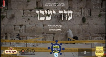 Malchus Choir & Zanvil Weinberger – Oid Yeishvu Vocal