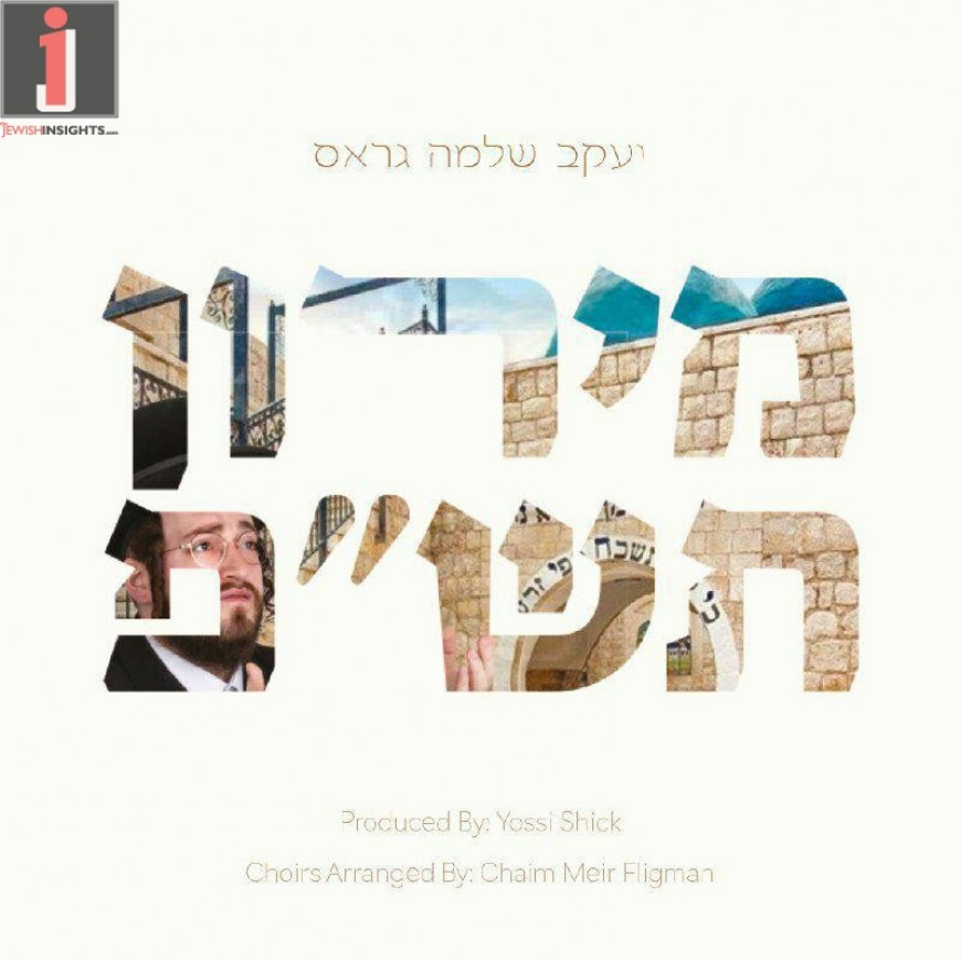Yaakov Shlomo Gross – Miron 5780 [Acapella] Lyrics Video