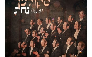 Skulen Mit Yiddish Nachas Album Preview – A Moshy Kraus Production