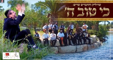 "Srulik Raizman And Friends Dance ""Ki Tov Hashem"""