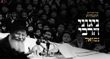 In Honor Of Gimmel Tammuz: Nemouel & Danny Avidani – The Rebbe's Niggunim Medley